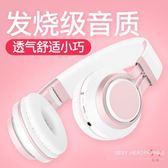 耳罩式耳機無線耳機頭戴式藍芽音樂手機耳麥女生可愛潮正韓重低音帶麥(1件免運)