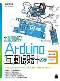 (二手書)超圖解 Arduino 互動設計入門 第3版