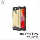 華為 P30 Pro 防摔 金鋼 鋼甲 手機殼 保護套 碳纖維紋 透氣 二合一 保護殼 防塵塞 盔甲 手機套