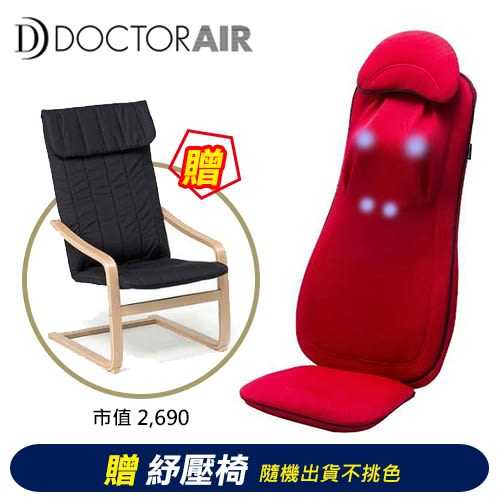 日本Doctor Air頂級按摩椅墊紅色紓壓椅不挑色