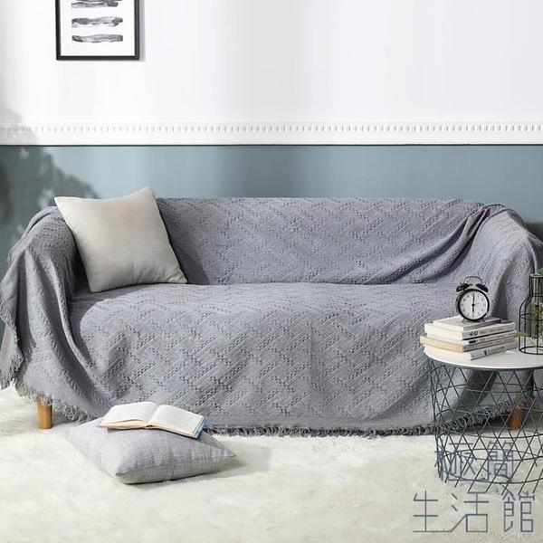 素色沙發巾沙發布全蓋簡約沙發套沙發墊【極簡生活】