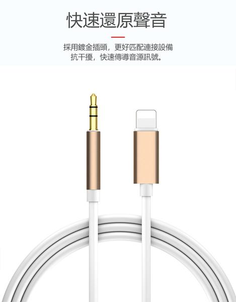 蘋果Apple Lightning 8pin 轉3.5mm AUX音源線-1米