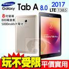 Samsung Galaxy Tab A 8.0 2017 4G 可通話 平板電腦 24期0利率 免運費 T385