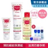 預防細紋保濕組( 孕膚油+孕膚霜+哺乳照護膏(香氛) 慕之恬廊 Mustela