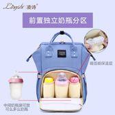 凌詩媽咪包母嬰包雙肩媽媽包多功能大容量外出寶媽背包時尚書包(全館滿1000元減120)