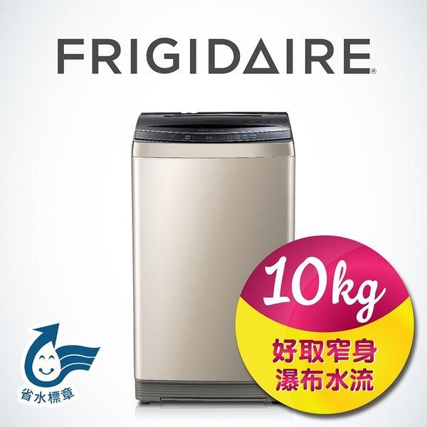 美國Frigidaire富及第 10kg 超好取窄身洗衣機 FAW-1003WC/FAW-1011WW 免運加基本安裝