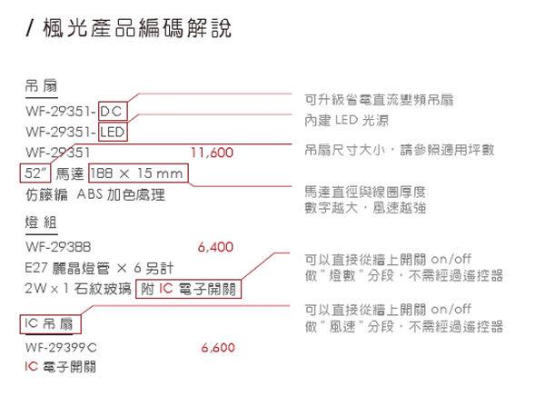 """楓光吊扇 簡約風格 52"""" WF-29090G吊扇+燈具 霧鋁銀(含反轉功能) 適用坪數4-5坪以上"""