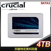 【南紡購物中心】Micron 美光 MX500 4TB 2.5吋 SATA SSD固態硬碟(讀:560M/寫:510M/TLC)