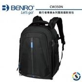 【聖影數位】BENRO 百諾 Cool Walker Pro 酷行者專業系列 CW350N 雙肩攝影背包 附防雨罩可攜腳架 黑