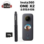 [贈64g+隱形自拍棒] Insta360 全景錄影機 ONE X 2 相機 攝影機 全景 廣角 5.7K 10米防水 公司貨