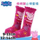 佩佩豬止滑童襪 長統襪 粉紅小豬 台灣製...