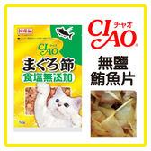 【CIAO】無鹽鮪魚片 - 綠 -50g*2包組(D002A03-1)