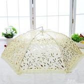 餐桌罩飯菜罩可折疊傘圓長方形餐桌蓋透氣食物網紗網罩防蟲igo     易家樂