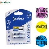 日本湯淺YUASA 4號 750mAh立即用充電池 2入