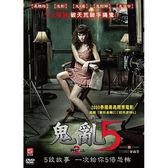 鬼亂5 DVD