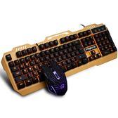 鍵盤  鉑科牧馬人金屬有線游戲鍵盤鼠標套裝筆記本電腦背光鍵鼠機械手感 igo城市玩家