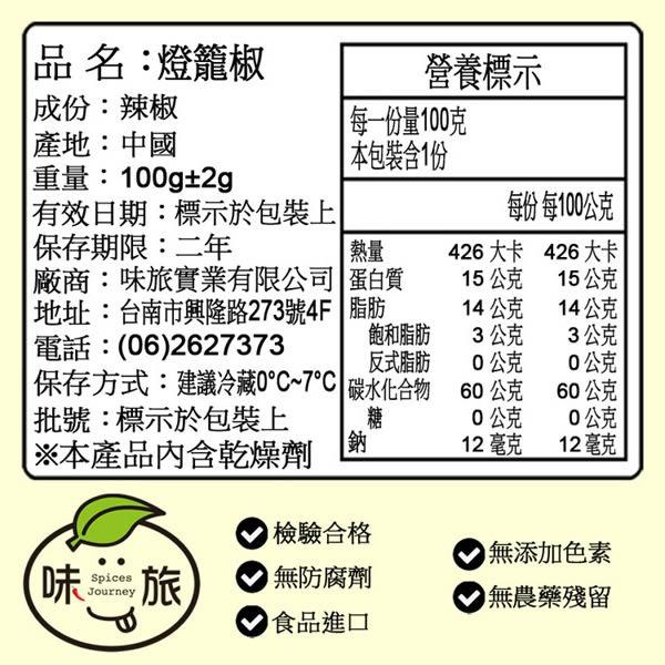 【味旅嚴選】|燈籠椒|100g