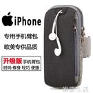 iPhone X Xr跑步手機臂包蘋果X...