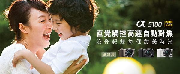【32G豪華大全配】SONY  ILCE-5100L A5100 a5100 公司貨變焦鏡組16-50 公司貨 分期零利率