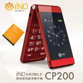 iNO CP200 雙螢幕3G雙卡孝親手機+電池(紅色)