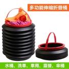 可伸縮折疊式多功能 車用垃圾桶 垃圾筒 置物桶  露營 洗車用 戶外 摺疊水桶 伸縮水桶【RS1009】