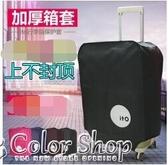 新款加厚旅行箱套防水耐磨拉桿箱保護套子托運罩防塵袋行李箱包套 交換禮物