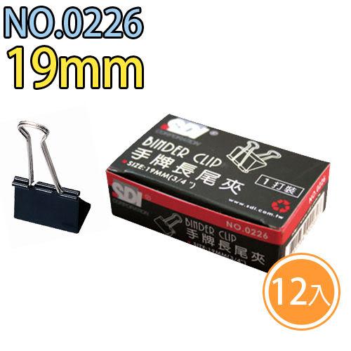 【奇奇文具】【SDI 手牌 長尾夾】 0226 黑色 長尾夾 19mm x12支