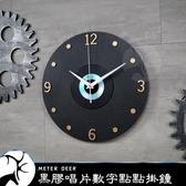 時尚 黑膠唱片 立體 造型 時鐘 美式 音樂 復古流行 靜音 掛鐘 簡約 文青 品味 創意 時鐘-米鹿家居