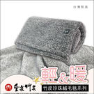 【皇家竹炭】竹炭珍珠絨系列 *竹炭旅行毯90x150cm*  輕盈透氣/柔軟細緻/萬用毯