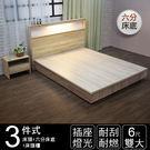IHouse-山田 日式插座燈光房間三件組(床頭+六分床底+床頭櫃)-雙大6尺