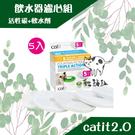 Catit喵星2.0[飲水器濾心組,活性碳+軟水劑,5入]