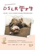 (二手書)DSLR愛女生