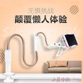 床頭看電視桌面創意多功能夾子懶人手機支架 YX1624『小美日記』