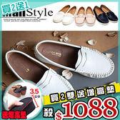 任選2+1雙1088休閒鞋MIT台灣製女鞋純色百搭素面莫卡辛鞋【01S1162】