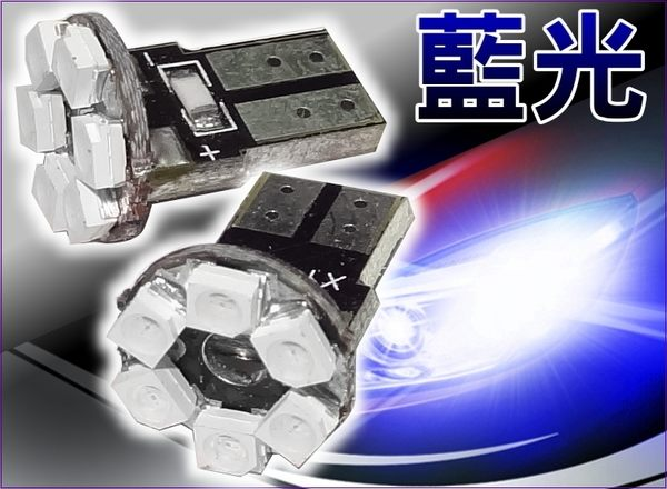 【洪氏雜貨】 280A003  T10 1210 6燈插泡 藍光單入  LED 方向燈 倒車燈
