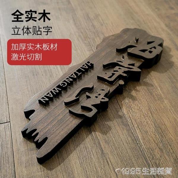 仿古木質門牌定制酒店民宿包廂包間包房個性實木創意木牌掛牌定做 1995生活雜貨