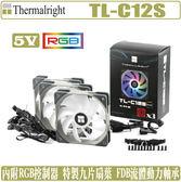 [地瓜球@] 利民 Thermalright TL-C12S 12公分 風扇 三顆裝 5V ARGB PWM 溫控 C12
