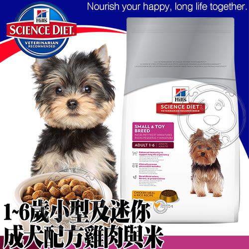 【培菓平價寵物網 】美國Hills希爾思》小型及迷你成犬配方雞肉及米1.5kg3.3磅/包