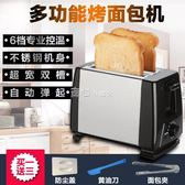 麵包機多士爐全自動不銹鋼內膽多功能烤面包機家用2片早餐機吐司機  走心小賣場YYP220v