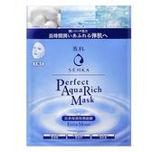 SENKA專科完美保濕特潤面膜1片【康是美】