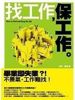 二手書博民逛書店 《找工作,保工作》 R2Y ISBN:9868320623│景深/聞
