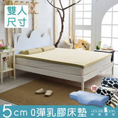 House Door 大和抗菌表布 5cm乳膠床墊全配組-雙人5尺璀璨金