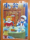 【書寶二手書T1/兒童文學_ORV】小公主_世界少年文學精選