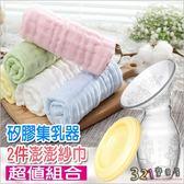 矽膠母奶集乳器防溢乳吸奶器送蓋子(檢驗合格)+2件六層超柔軟紗布巾套組-321寶貝屋