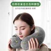 按壓充氣u型枕便攜U形頸椎枕旅行脖枕飛機坐車靠枕午睡吹氣頸枕 時尚芭莎