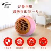 Matsutek台灣松騰 日式PTC陶瓷電暖器(冷暖兩用)-粉橘色 1000-PKOR