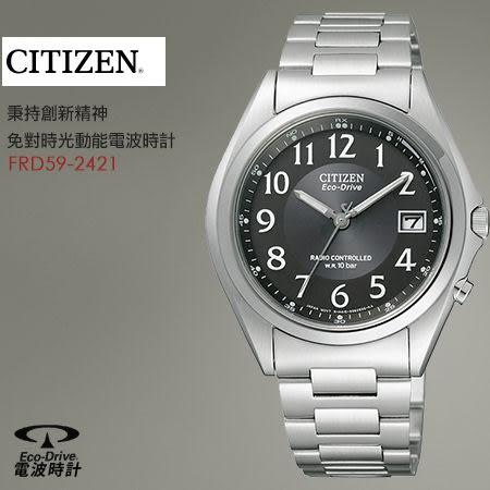 CITIZEN FRD59-2421 光動電波錶 CITIZEN 現貨 熱賣中!