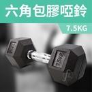 《家用級再進化》包膠高質感六角啞鈴7.5KG(單支入)/整體啞鈴/重量啞鈴/重量訓練