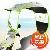 【雙11折300】電瓶防曬擋風罩擋雨透明自行遮陽罩防雨傘