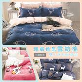 Artis台灣製 - 雙人床包+枕套二入+薄被套 雪紡棉磨毛加工處理 親膚柔軟 新品合版EB3